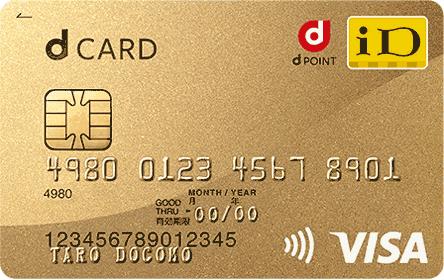 dカード GOLD_d-card-gold