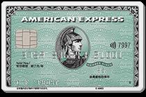 アメリカン ・エキスプレス・カード