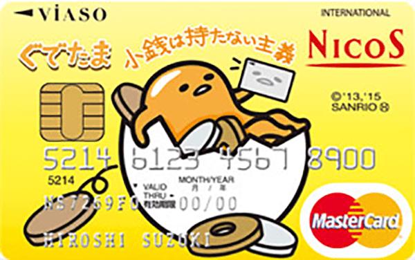VIASOカード(ぐでたま)